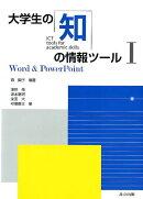 大学生の知の情報ツール(1)