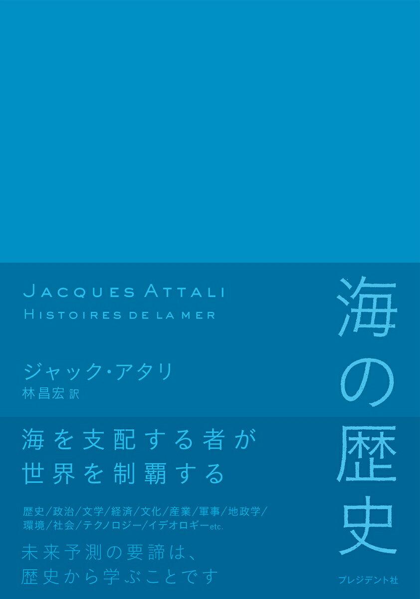 海の歴史 [ ジャック・アタリ ]