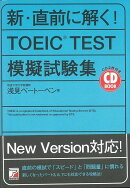 【バーゲン本】新・直前に解く!TOEIC TEST模擬試験集 CD BOOK2枚付