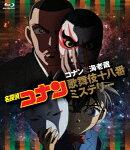名探偵コナン コナンと海老蔵 歌舞伎十八番ミステリー【Blu-ray】