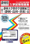 静岡大学教育学部附属中学校(静岡・島田・浜松)(2020年春受験用)