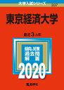東京経済大学 2020年版;No.337 (大学入試シリーズ) [ 教学社編集部 ]