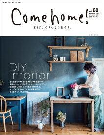 Come home! vol.60 (私のカントリー別冊) [ 住まいと暮らしの雑誌編集部 ]