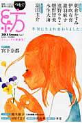 紡(vol.7(2013 Spri)