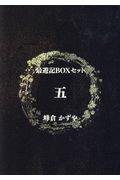 最遊記BOXセット(五)
