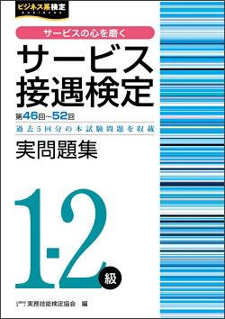 サービス接遇検定実問題集1-2級(第46〜52回)