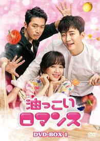 油っこいロマンス DVD-BOX1 [ ジュノ ]