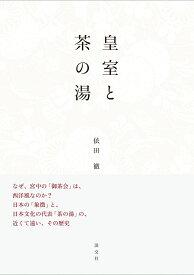 皇室と茶の湯 [ 依田 徹 ]