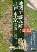 江戸の暮らしが見えてくる 地図で読み解く江戸・東京
