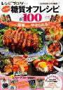 レシピブログ大人気の糖質オフレシピBEST100 (TJ MOOK)