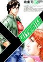 シティーハンター XYZ edition 5 (ゼノンコミックスDX) [ 北条司 ]