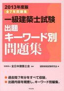 一級建築士試験出題キーワード別問題集(2013年度版)