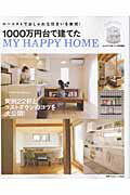 1000万円台で建てたMY HAPPY HOME