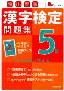 頻出度順漢字検定問題集5級