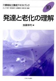介護福祉士養成テキストブック(10) 発達と老化の理解 [ 井上千津子 ]