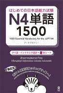 はじめての日本語能力試験N4単語1500 タイ語・インドネシア語版