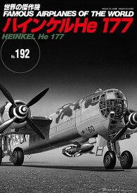 ハインケルHe 177 (世界の傑作機No.192)