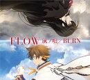 風ノ唄/BURN (期間生産限定アニメ盤 CD+DVD)