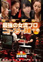 近代麻雀Presents 麻雀最強戦2020 最強の女流プロニュースター決戦 中巻 [ (趣味/教養) ]