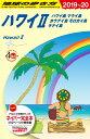 C02 地球の歩き方 ハワイ2 ハワイ島 マウイ島 カウアイ島 モロカイ島 ラナイ島 2019〜2020 [ 地球の歩き方編集室 ]