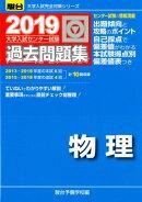 大学入試センター試験過去問題集物理(2019)