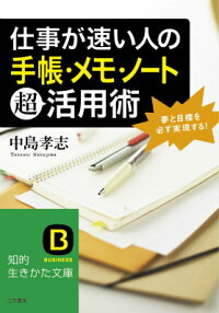 仕事が速い人の「手帳・メモ・ノート」超活用術 (知的生きかた文庫)