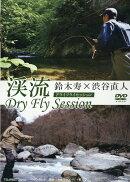 DVD>鈴木寿×渋谷直人渓流Dry Fly Session