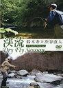 DVD>鈴木寿×渋谷直人渓流Dry Fly Session (<DVD>) [ フライフィッシャー編集部 ]