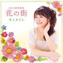 日本の愛唱歌集 花の街