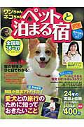 ワンちゃんネコちゃんペットと泊まる宿('16〜'17)