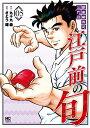 江戸前の旬 (105) 銀座柳寿司三代目 (ニチブンコミックス) [ 九十九 森 ]