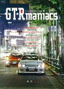 GT-R Maniax from BNR32 to R35 挑発R。 (サンエイムック)