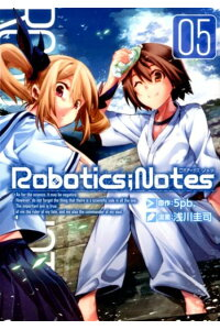 ROBOTICS;NOTES(5)[浅川圭司]