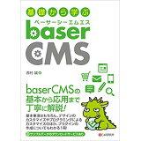 基礎から学ぶbaserCMS