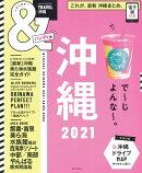 沖縄2021【ハンディ版】