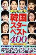 韓国スターベスト400(2015→2016年版)