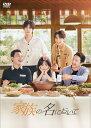 家族の名において DVD-BOX3 [ タン・ソンユン[譚松韻] ]