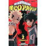 僕のヒーローアカデミア(2) (ジャンプコミックス)