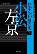 日本SF傑作選2 小松左京 神への長い道/継ぐのは誰か?