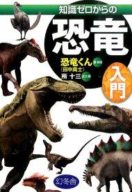 知識ゼロからの恐竜入門 [ 恐竜くん ]
