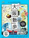 歩く地図 大阪散歩 2020-2021 (SEIBIDO MOOK) [ 成美堂出版編集部 ]