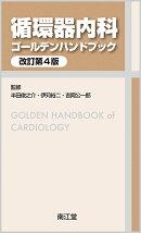 循環器内科ゴールデンハンドブック(改訂第4版)