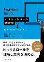 バスケットボール戦術学2 [ 小谷究 ]