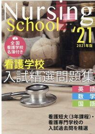 看護学校入試精選問題集(2021年版) 英語・数学・国語 [ 入試問題編集部 ]