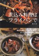 煮込み料理はフライパンで