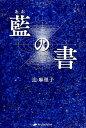 藍の書 [ 辻麻里子 ]