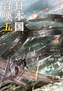 日本国召喚 五 新世界大戦(第5巻)