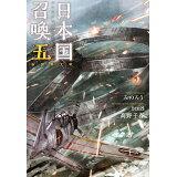 日本国召喚(五) 新世界大戦 (ぽにきゃんBOOKS)