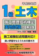 1級土木施工管理技術検定実地試験問題解説集(平成29年版)
