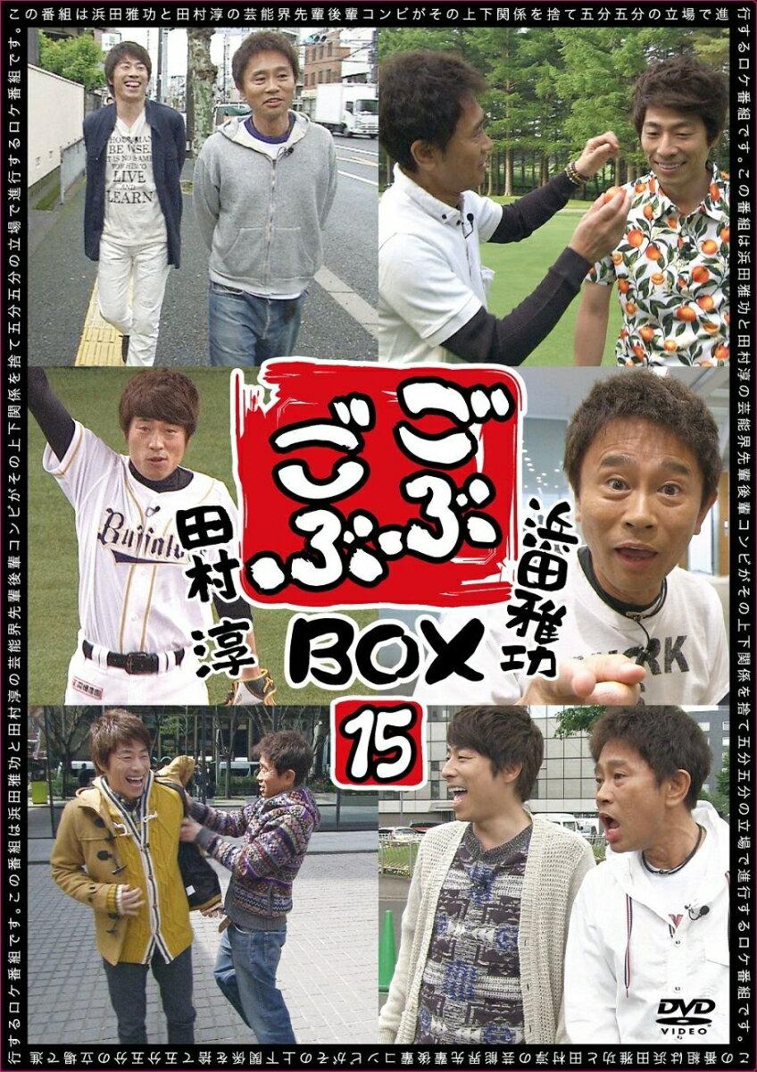 ごぶごぶBOX15 [ 浜田雅功 ]